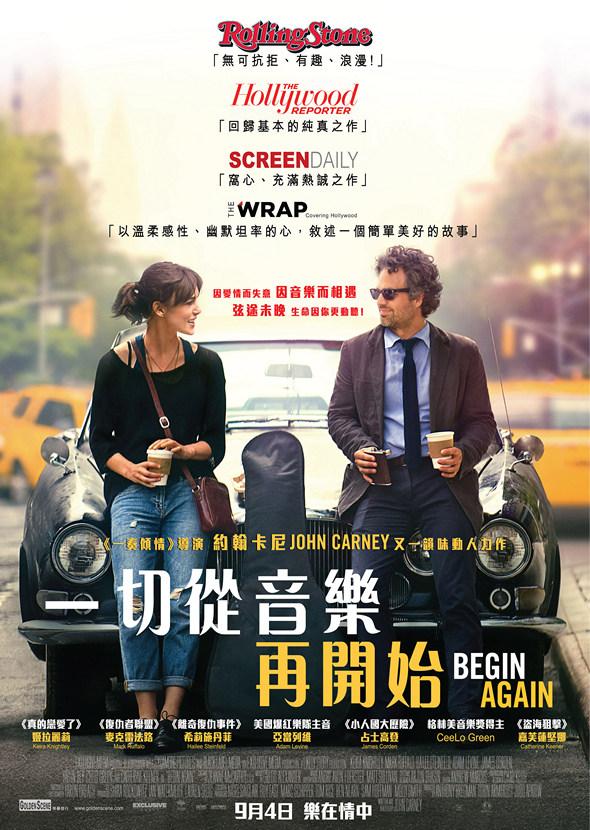 一切從音樂再開始/曼哈頓戀習曲(Begin Again)poster
