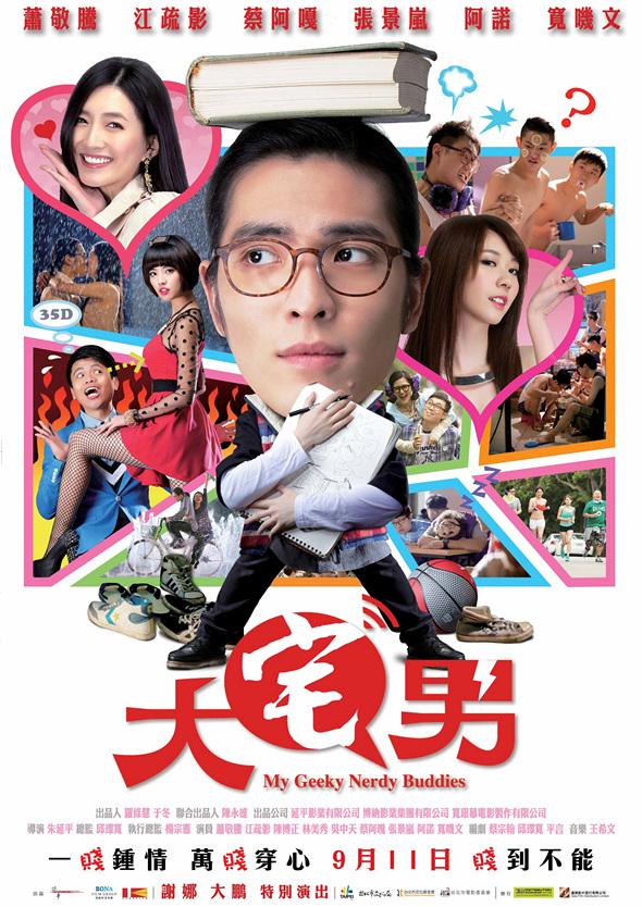 大宅男/大宅們(My Geeky Nerdy Buddies)poster