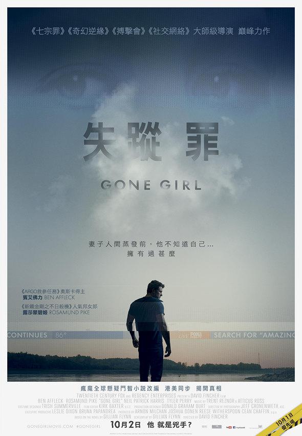 失蹤罪/控制(Gone Girl)