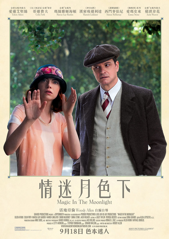 情迷月色下/魔幻月光(Magic in the Moonlight)poster