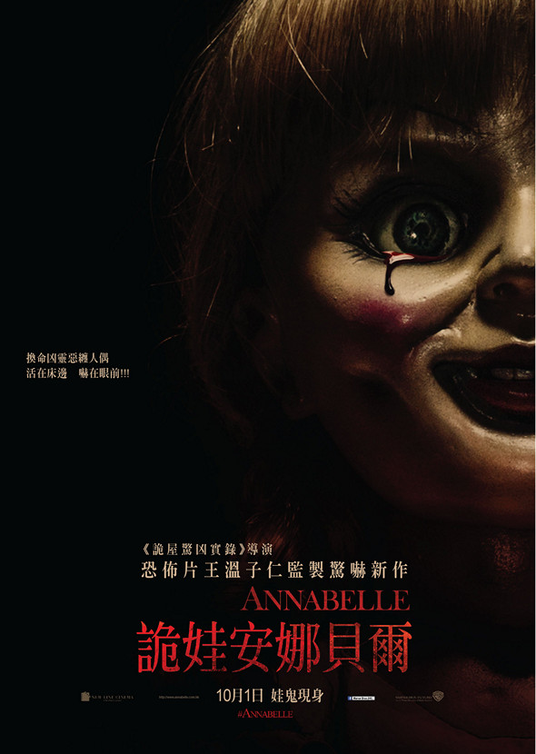 詭娃安娜貝爾(Annabelle) poster