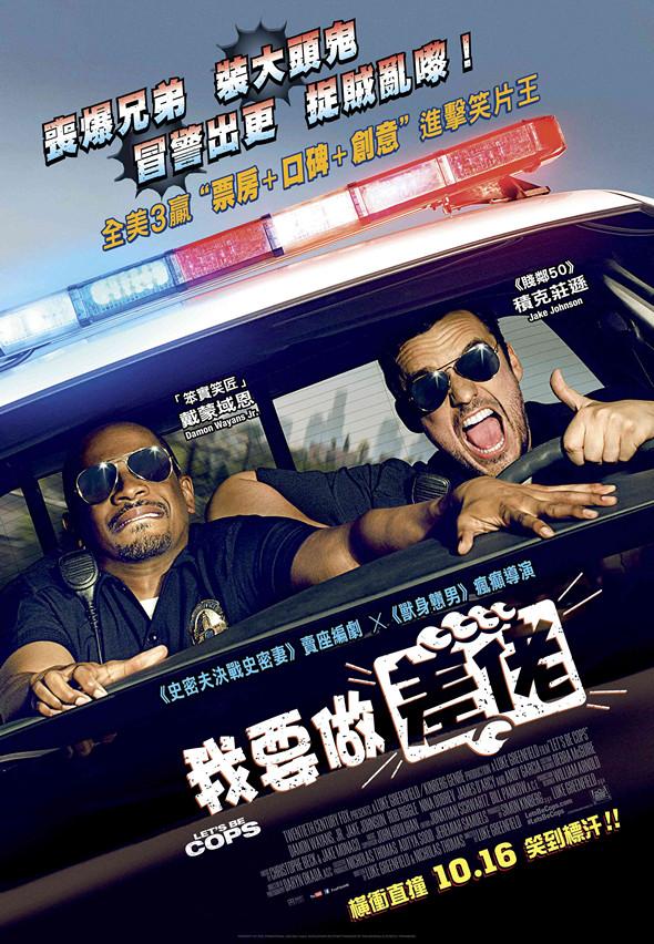 我要做差佬/冒牌條子(Let's Be Cops)poster