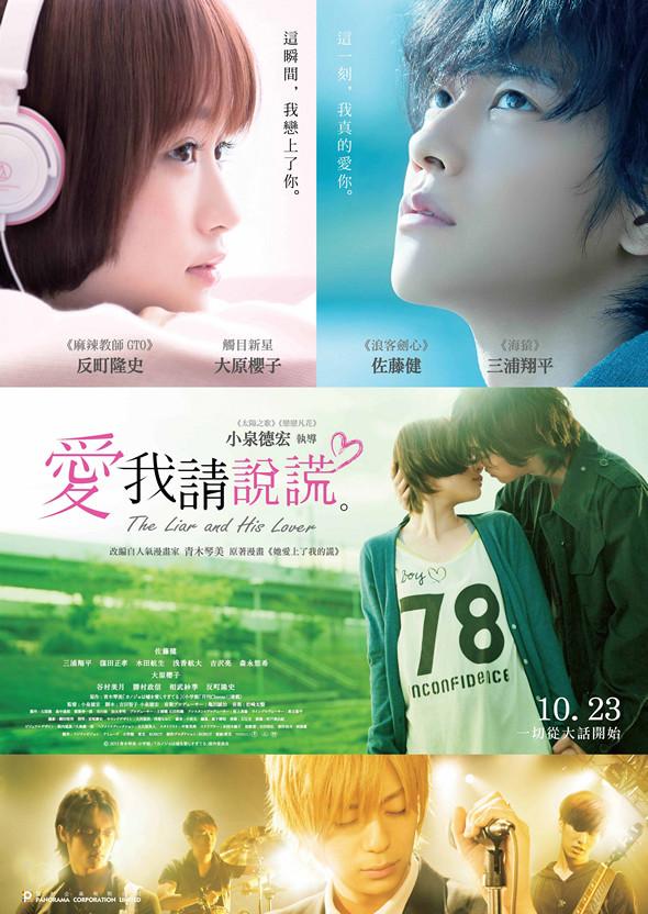 愛我請說謊/她愛上了我的謊(The Liar and His Lover)poster