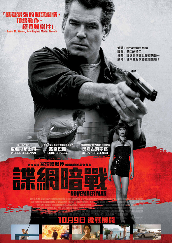 諜網暗戰/特務交鋒(The November Man)poster