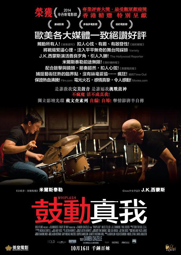 鼓動真我/進擊的鼓手(Whiplash)poster