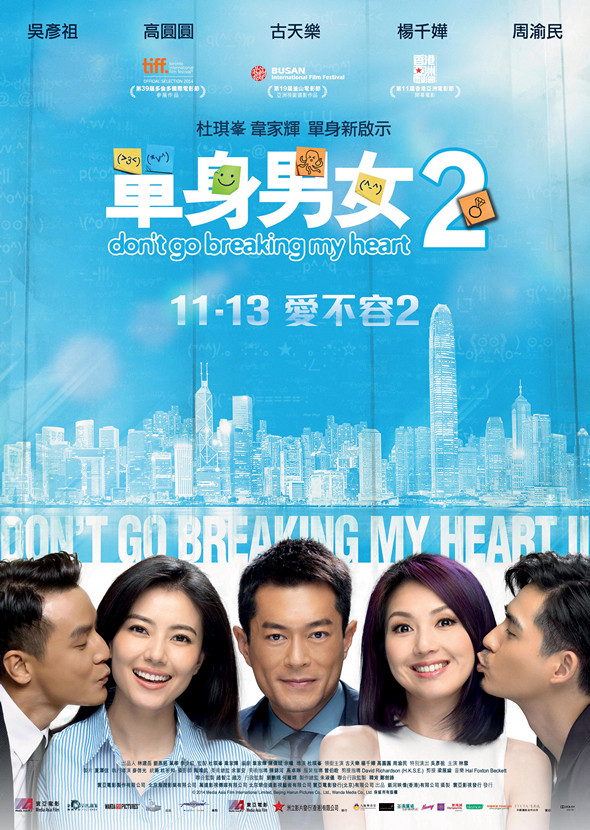 單身男女2 (Don't Go Breaking My Heart 2) poster