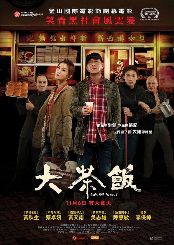 大茶飯/潛龍風雲(Gangster Pay Day)poster