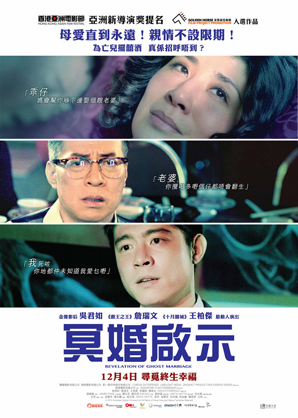 冥婚啟示/非常婚事(Revelation of Ghost Marriage)poster