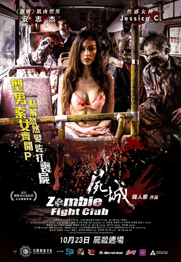 屍城(Zombie Fight Club)poster
