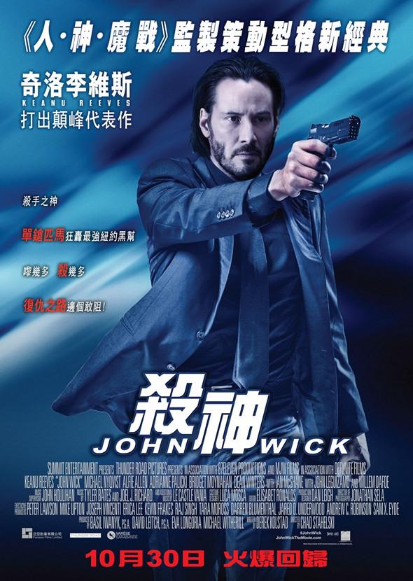 殺神 John Wick/捍衛任務(John Wick)poster