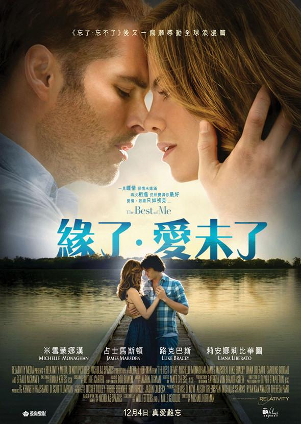 緣了愛未了/有你,生命最完整(The Best of Me)poster