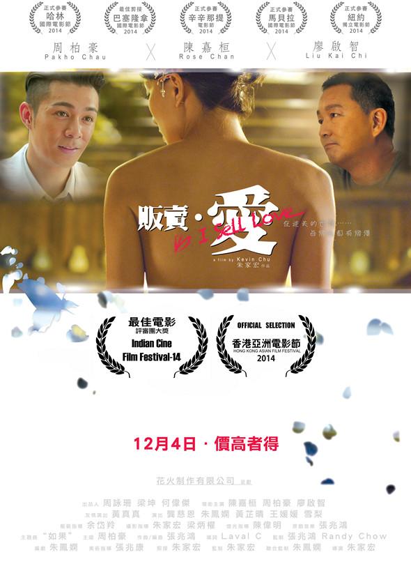 販賣愛(I Sell Love)poster