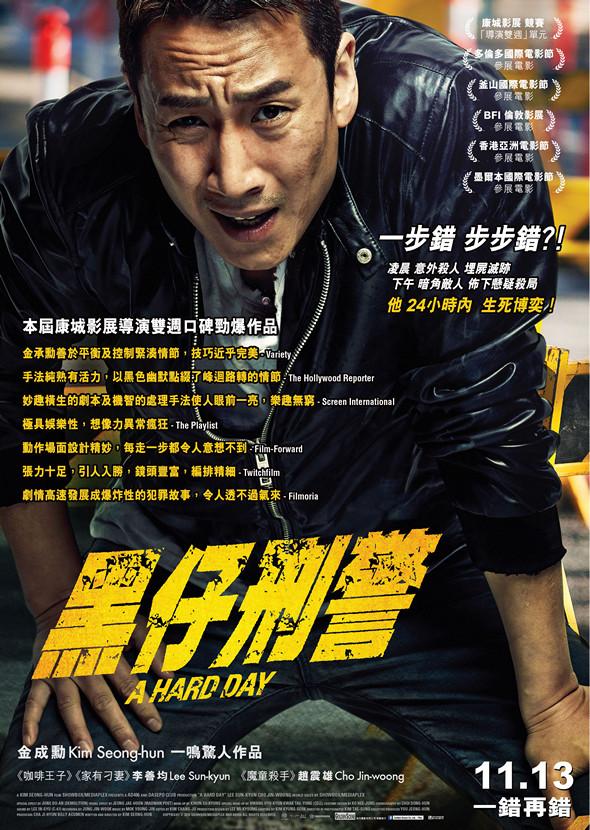 黑仔刑警 / 非常警探 (A Hard Day) poster