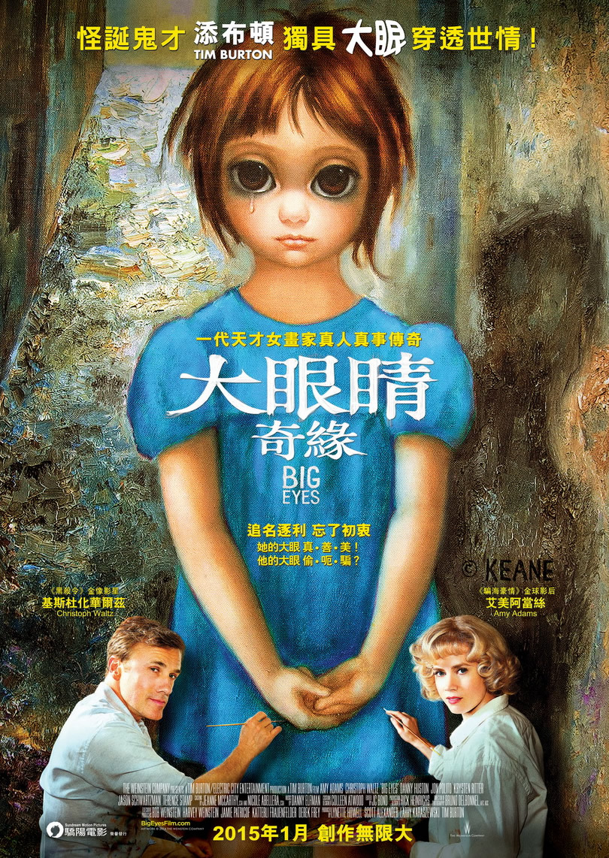 大眼睛奇緣(Big Eyes)poster