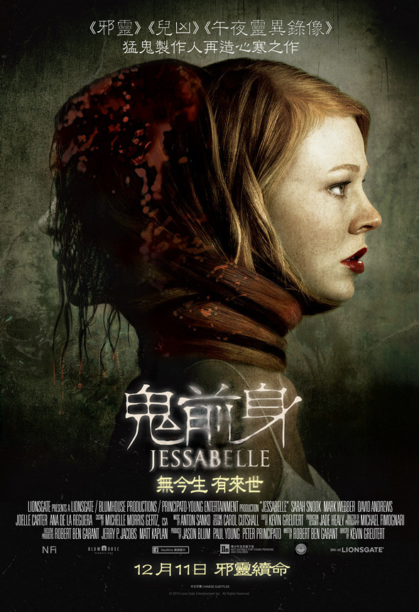 鬼前身/母難日(Jessabelle)poster