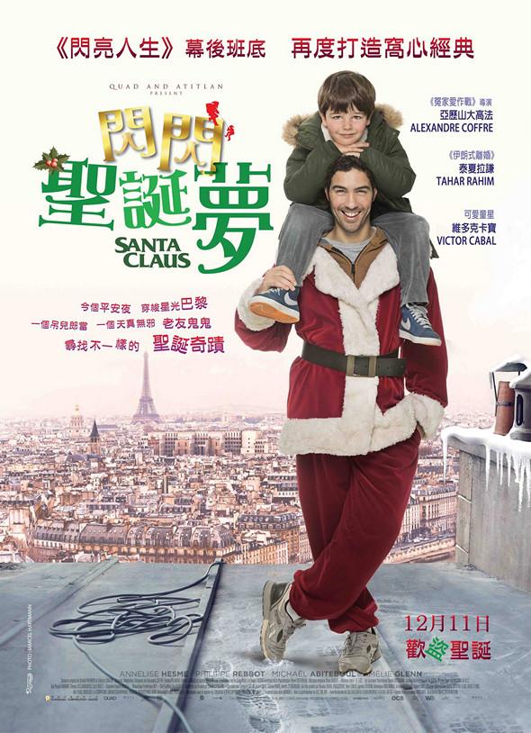 閃閃聖誕夢(Santa Claus)poster