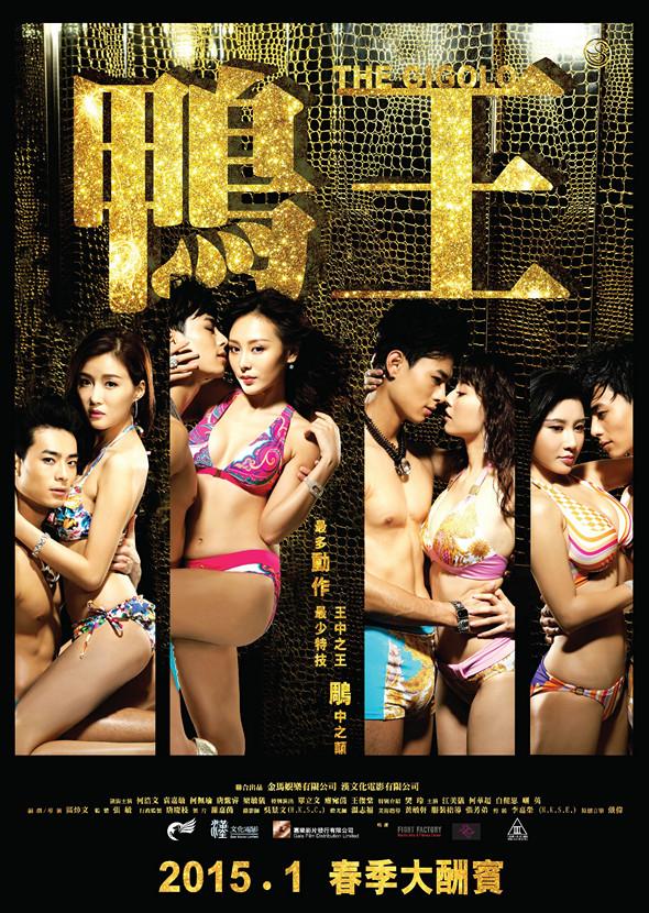 鴨王(The Gigolo)poster