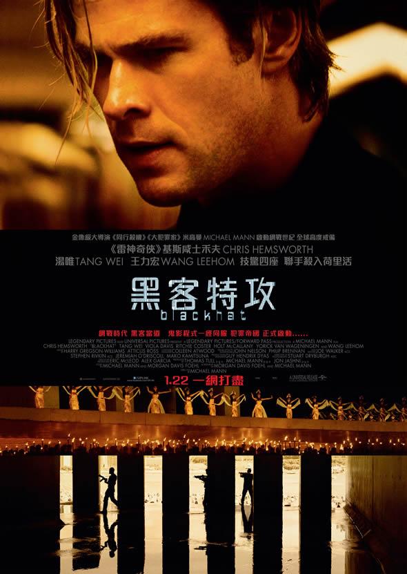 黑客特攻/黑帽駭客(Blackhat)poster