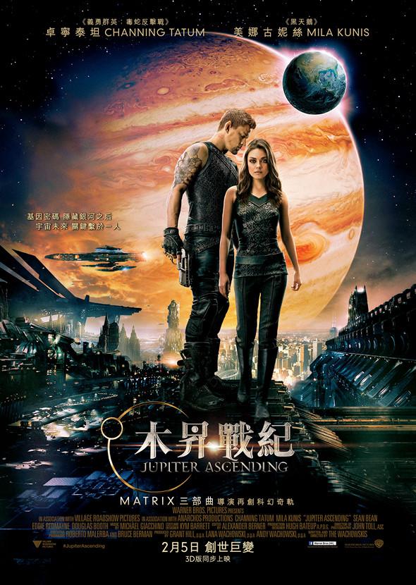 木昇戰紀/朱比特崛起(Jupiter Ascending)poster
