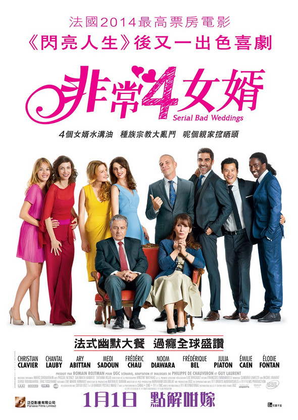 非常4女婿(Serial Bad Weddings)poster
