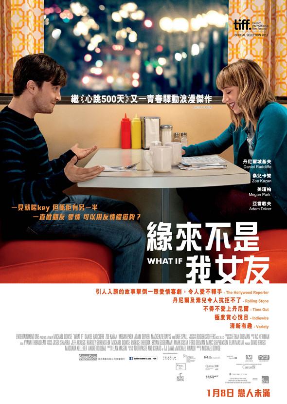 緣來不是我女友/好友戀習簿(What If)poster