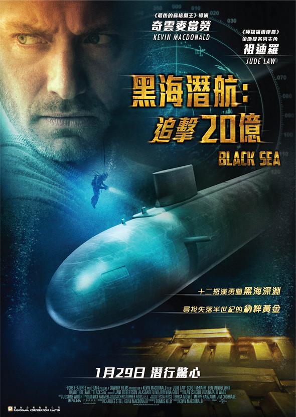 黑海潛航:追擊20億/黑海浩劫(Black Sea)poster