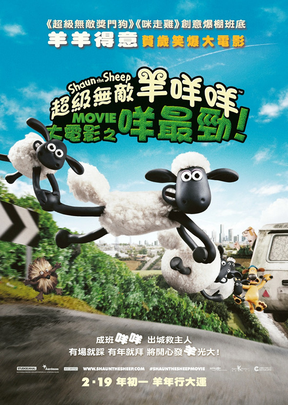 超級無敵羊咩咩之咩最勁/笑笑羊大電影(Shaun the Sheep)poster