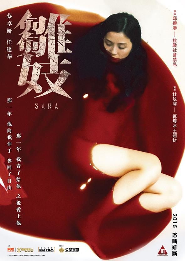 雛妓(Sara)poster