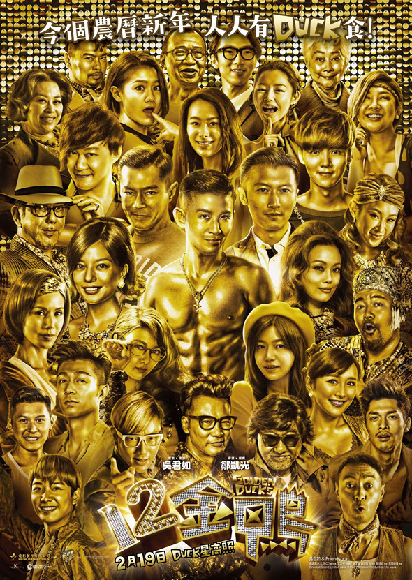 12金鴨(12 Golden Ducks)poster