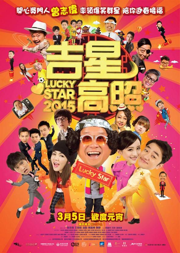 吉星高照2015(Lucky Star 2015)poster