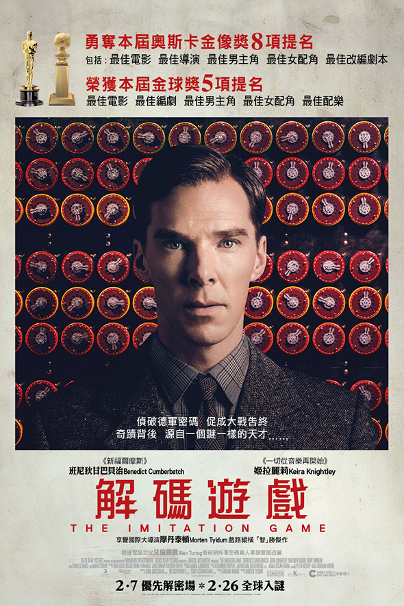 解碼遊戲/模仿遊戲(The Imitation Game)poster