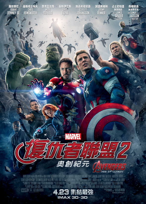 復仇者聯盟2:奧創紀元(Avengers: Age of Ultron)poster