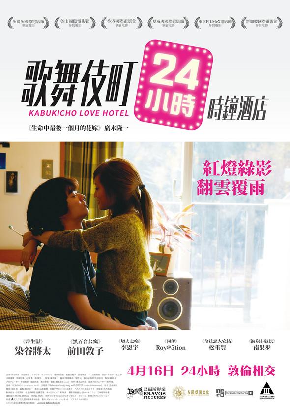 歌舞伎町24小時 時鐘酒店/歌舞伎町24小時愛情摩鐵(Kabukicho Love Hotel)poster
