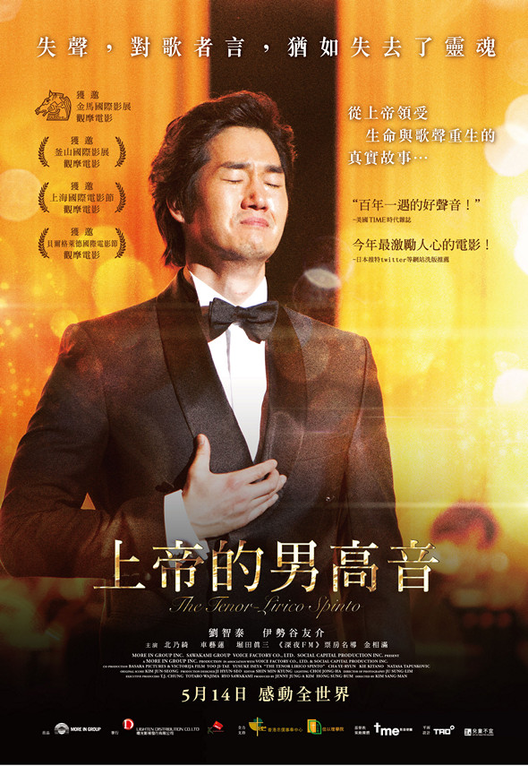 上帝的男高音(The Tenor)poster
