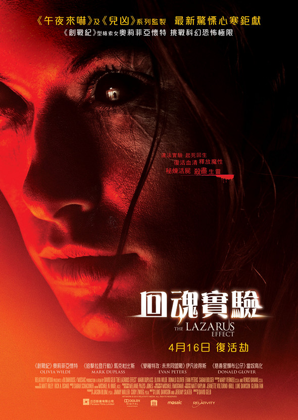 回魂實驗/永夜魔女(The Lazarus Effect)poster