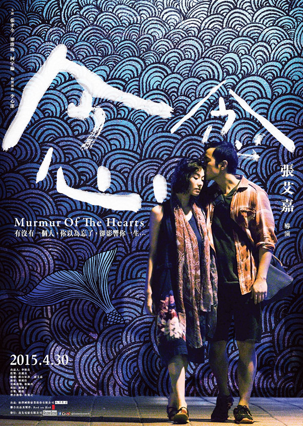 念念(Murmur of the Hearts)poster
