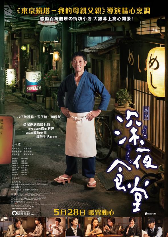 深夜食堂 電影版(Midnight Diner)poster