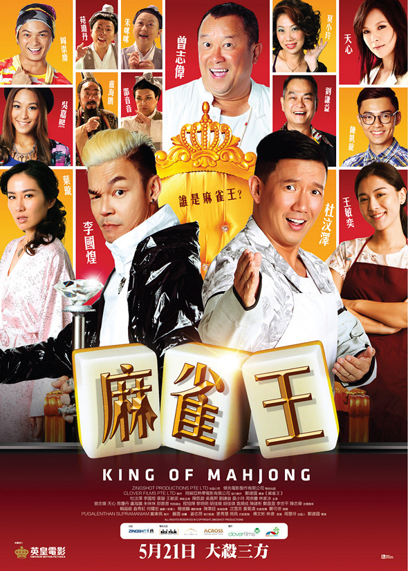 麻雀王(King Of Mahjong)poster