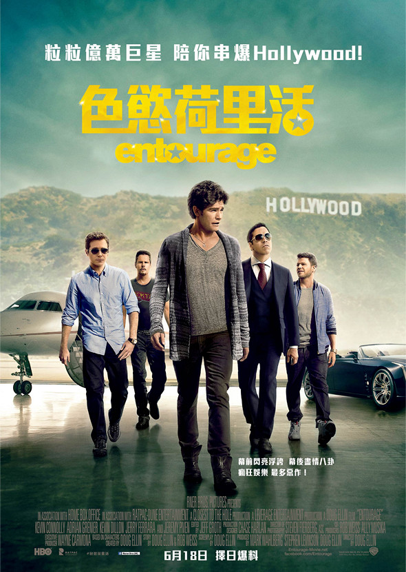 色慾荷里活/2015大明星小跟班(Entourage)poster