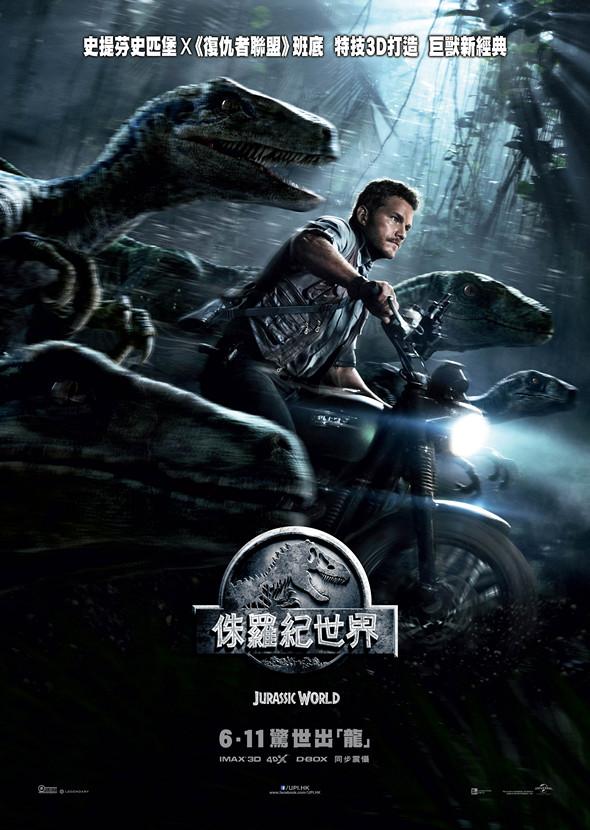 侏羅紀世界(Jurassic World)poster