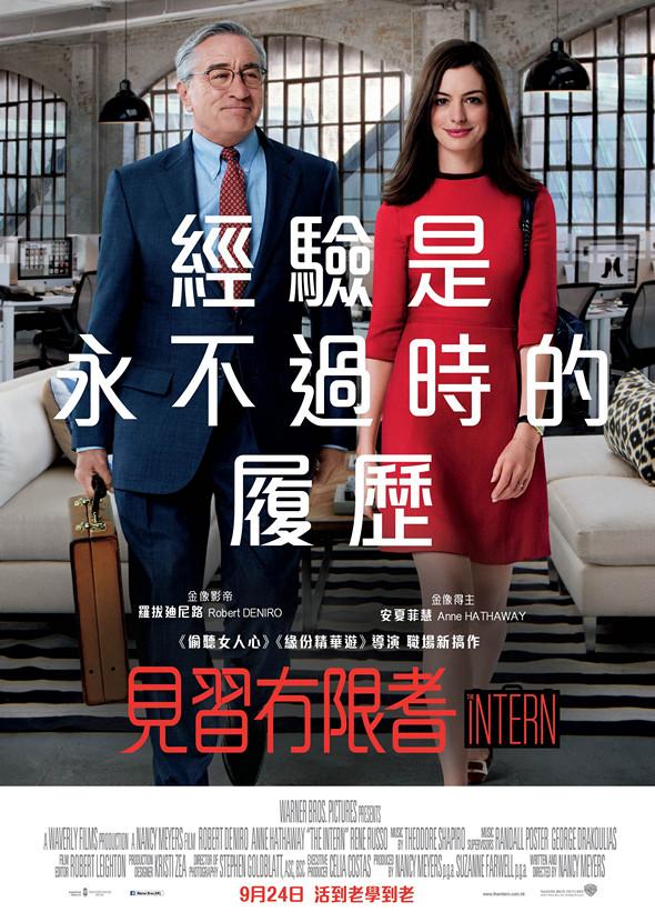 見習冇限耆/高年級實習生(The Intern)poster