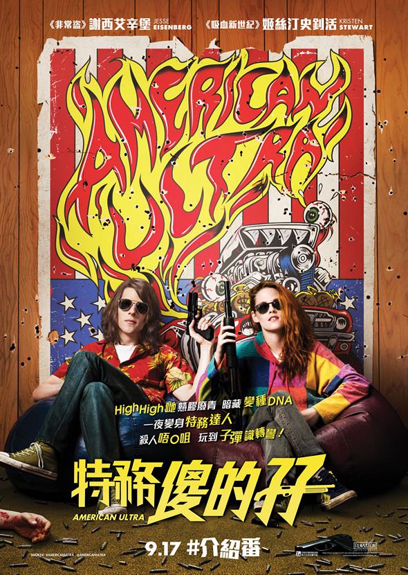 特務傻的孖/廢柴特務(American Ultra)poster