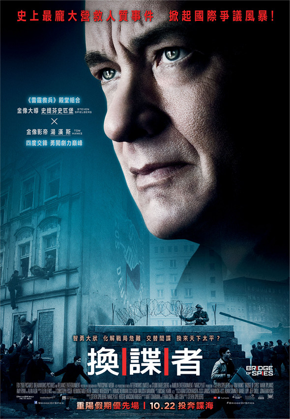 換諜者/間諜橋(Bridge of Spies)poster