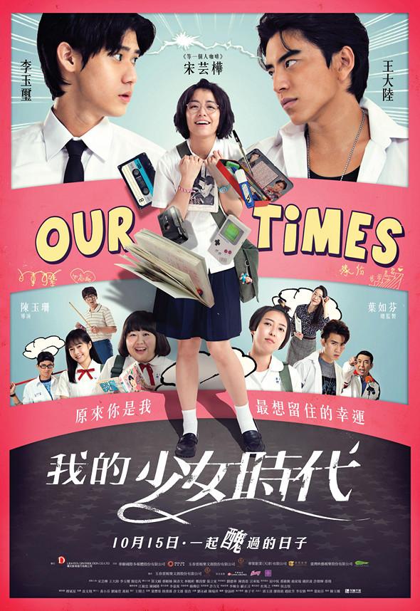我的少女時代(Our times)poster