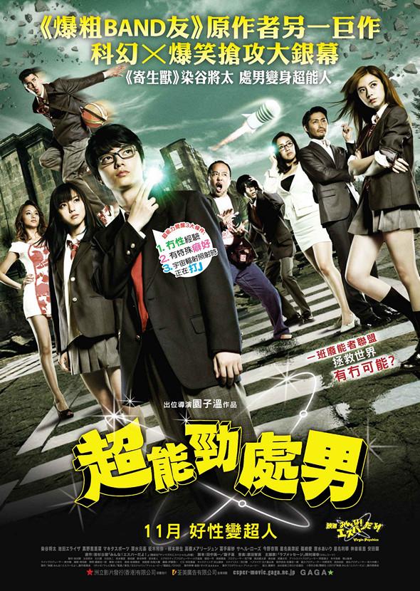 超能勁處男/愛愛超能者(Virgin Psychics)poster