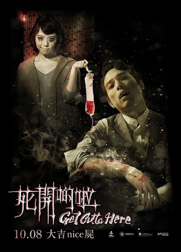 死開啲啦(Get Outta Here)poster