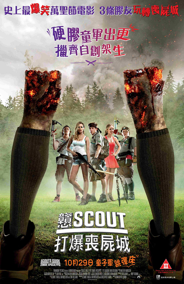 戇Scout打爆喪屍城/殭屍教戰守則(Scouts Guide to the Zombie Apocalypse)poster