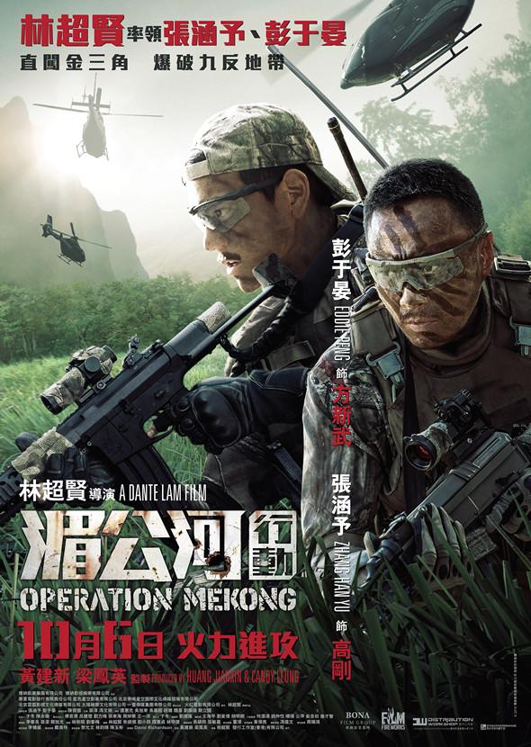 湄公河行动电影海报