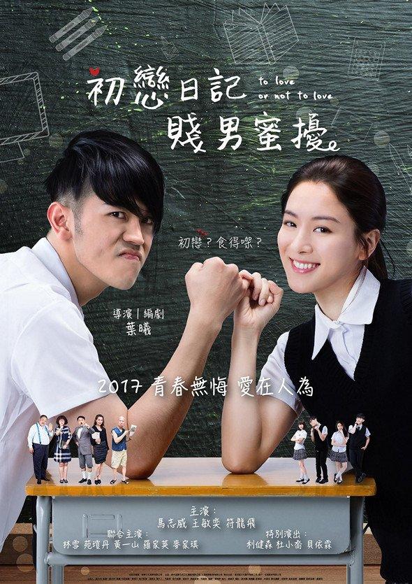 扰2电影高清_初恋日记:贱男蜜扰电影海报