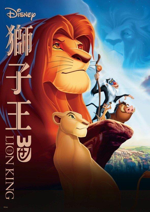 狮子王电影海报